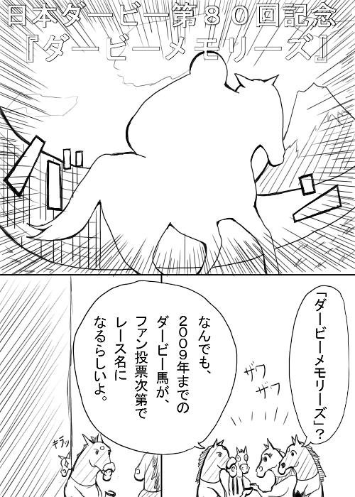 ダービーメモリアル