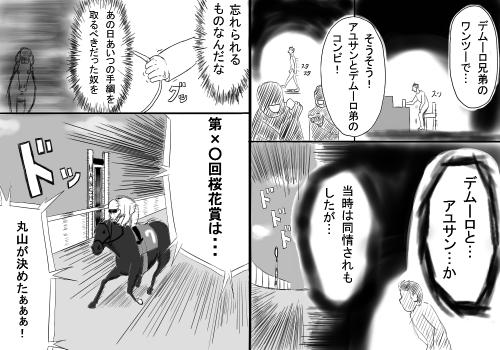 丸山桜花2