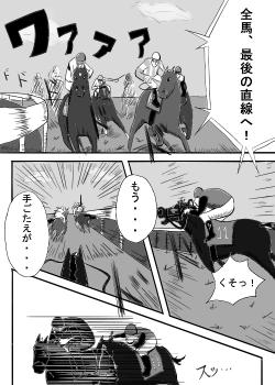 村田の皐月