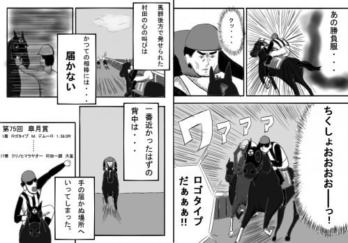 村田の皐月2