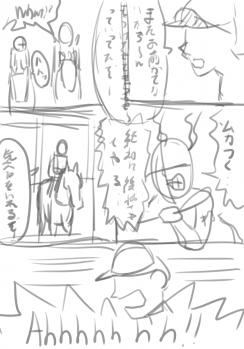 ありゃま記念 ラフ 2p