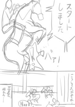 ありゃま記念 ラフ 3p