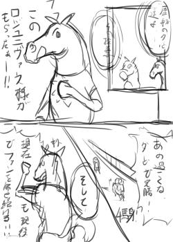 ダービーメモリアル ラフ 2