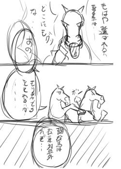 ダービーメモリアル ラフ 3