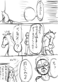 ダービーメモリアル ラフ 4