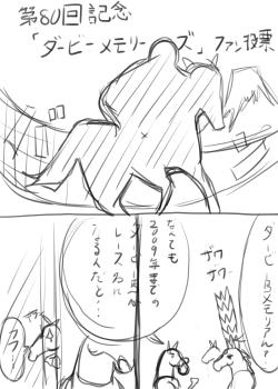 ダービーメモリアル ラフ1