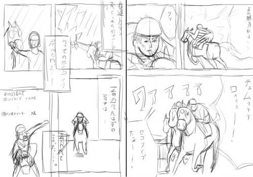 村田の皐月2 ラフ