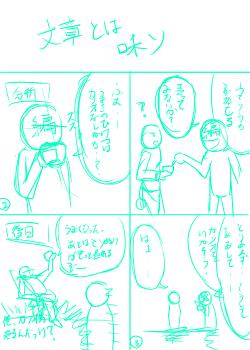 味噌の例 ラフ