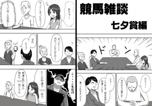 七夕賞 雑談