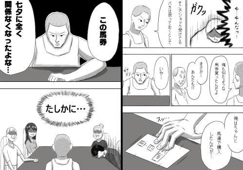 七夕賞 雑談2