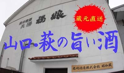 岩崎酒造蔵 ブログ