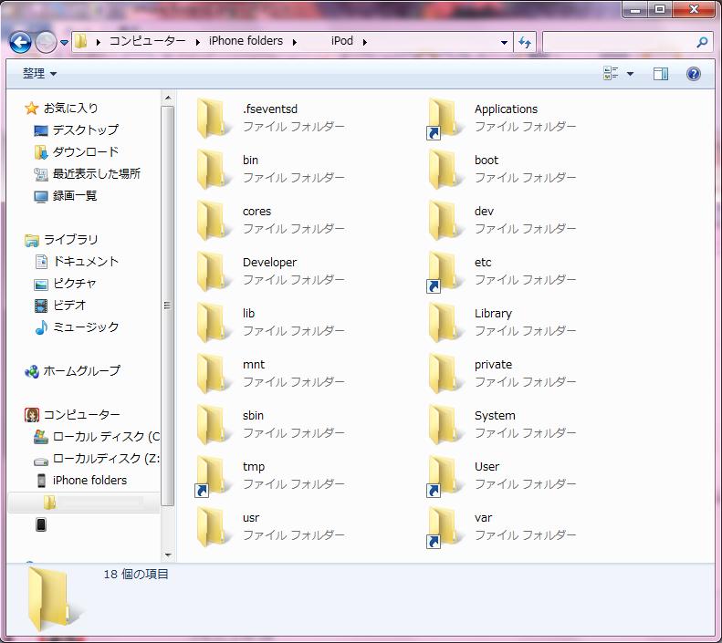 iPhone folders2