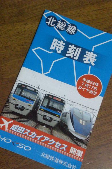 【北総鉄道】新しい冊子時刻表