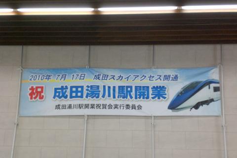 成田湯川1