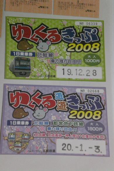 ゆくくる遊遊きっぷ07-08