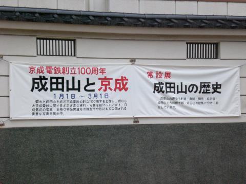 成田山と京成2