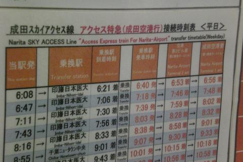 アクセス特急連絡時刻表(白井駅平日)