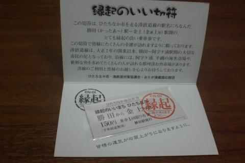 勝田→金上