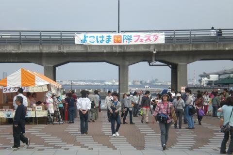 よこはま国際フェスタ2010