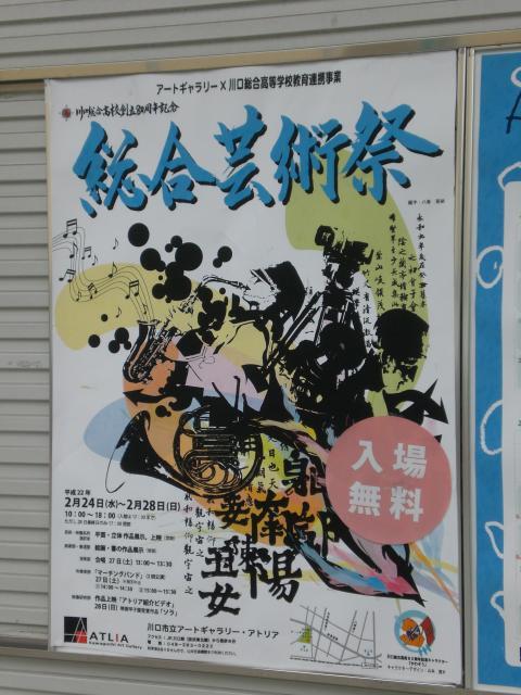総合芸術祭