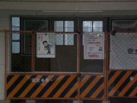 旧駅舎解体3