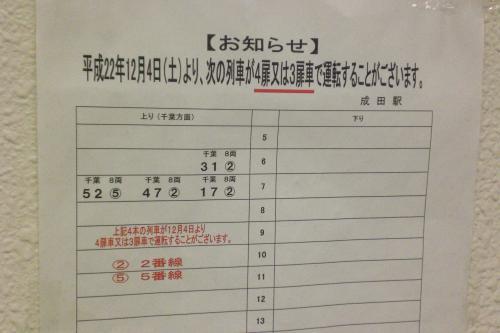 成田駅3扉or4扉