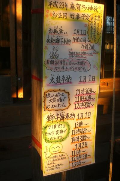 麻賀多大祓2010-4