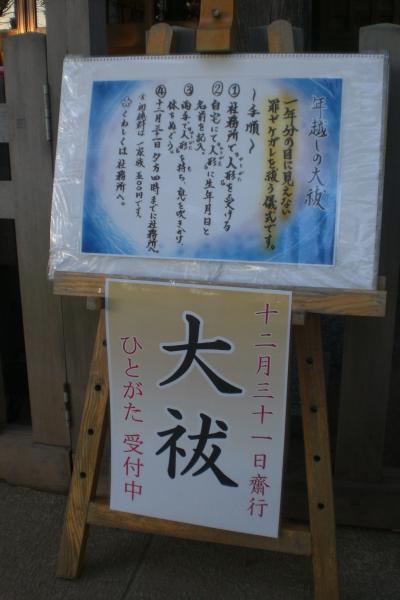 麻賀多大祓2010-2