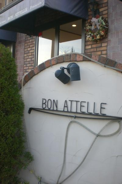 ボンアトレ2