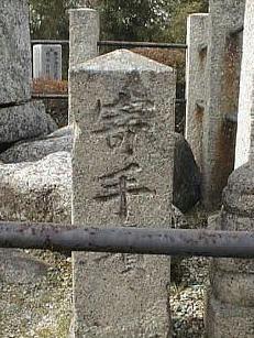 千早赤阪村営墓地の一角に残る「寄手塚」