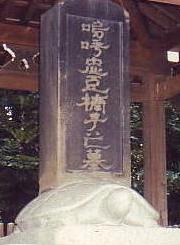 兵庫県湊川神社にある楠木正成の墓碑