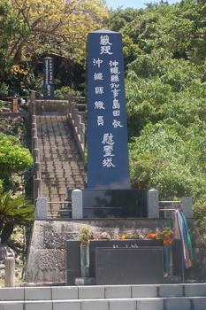 「島守之塔」にある慰霊碑