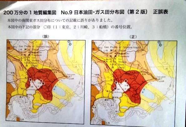 日本の天然資源(関東)