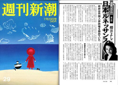 週刊新潮0729