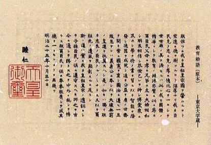 教育勅語0903