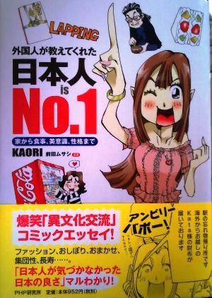 外国人が教えてくれた日本人is No.1