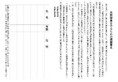 尖閣署名(縮小版).JPG