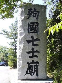 殉国七士廟入口の塔
