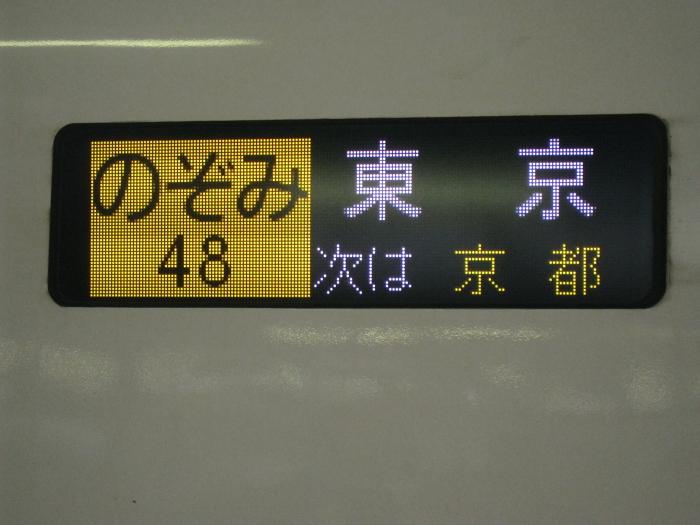 のぞみ48号@新大阪駅(by IXY DIGITAL 910IS)