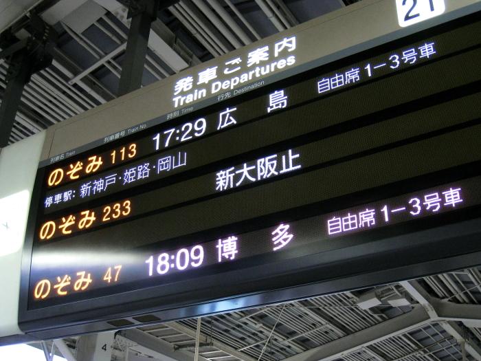 列車案内板@新大阪駅(by IXY DIGITAL 910IS)