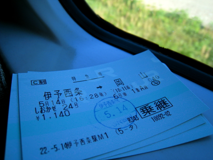帰路の切符@特急しおかぜ24号(by IXY DIGITAL 910IS)