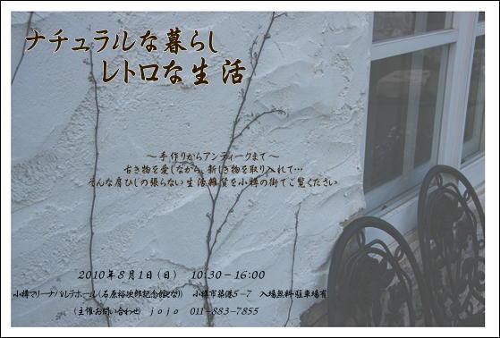 小樽イベント