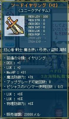 ソードイヤL15%