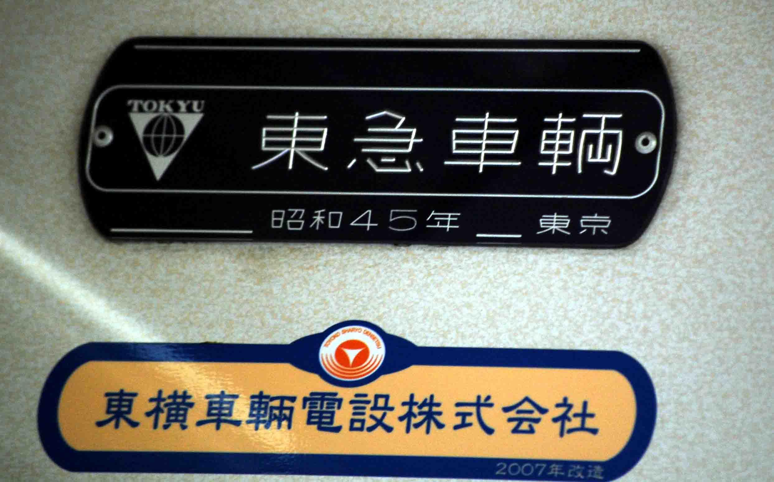 20120114伊豆急行 006A8006