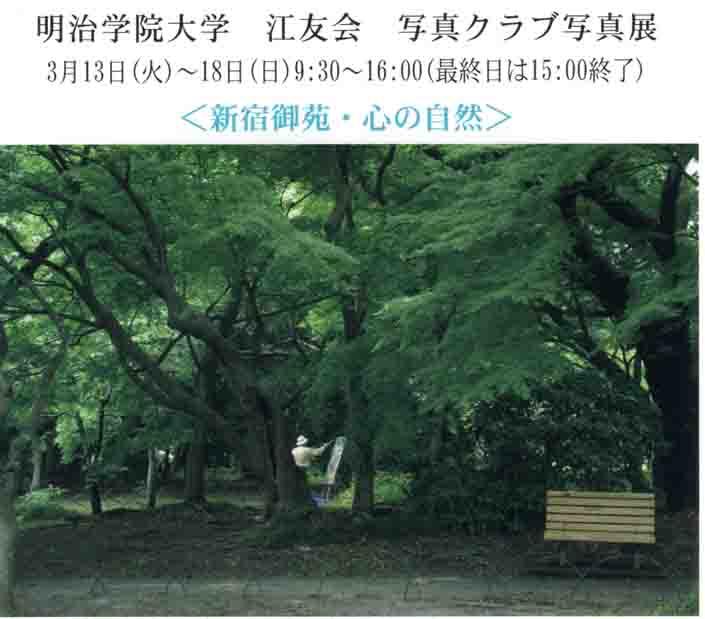 御苑写真展001B