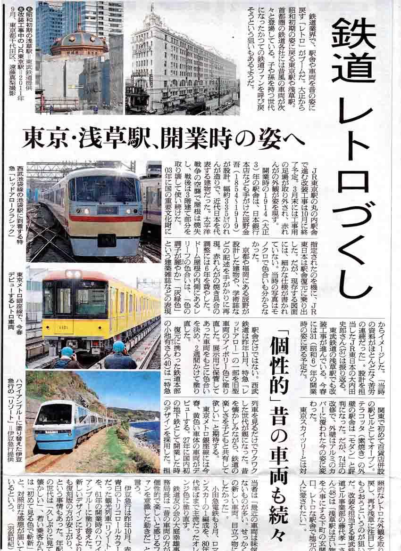鉄道レトロづくし2月6日朝日夕刊A