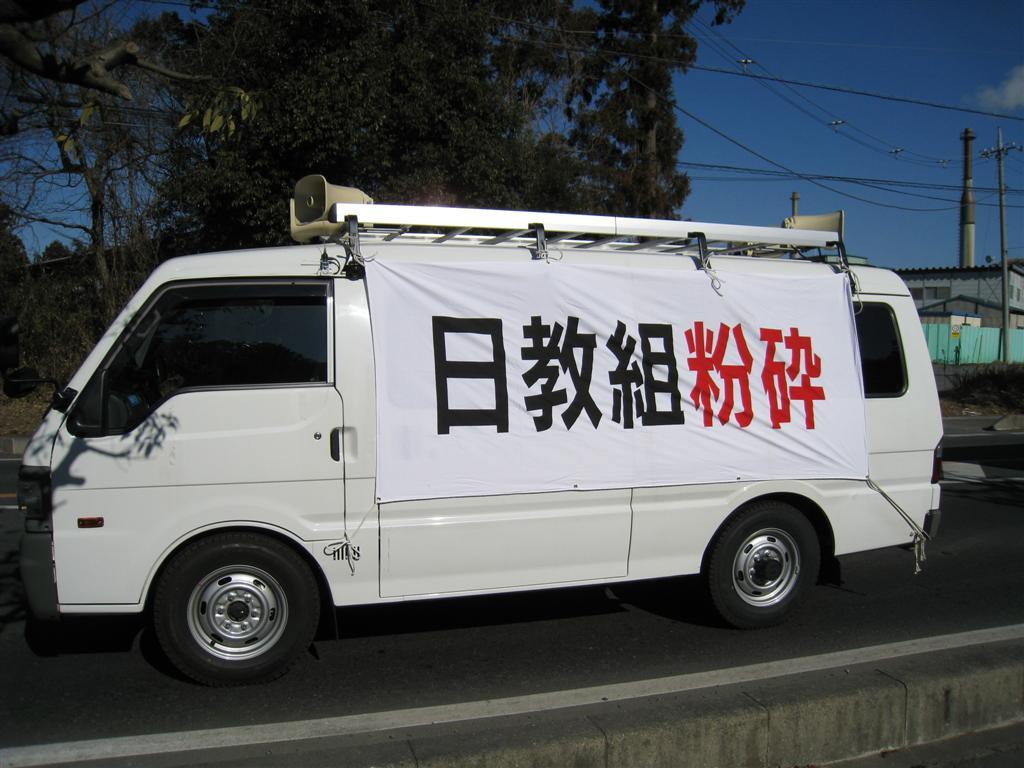 日教組粉砕 右翼街宣車