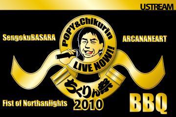 ちくりん祭2010