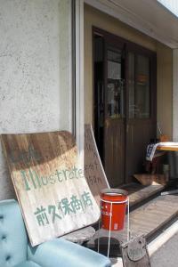 2010.04.21 前久保商店 003