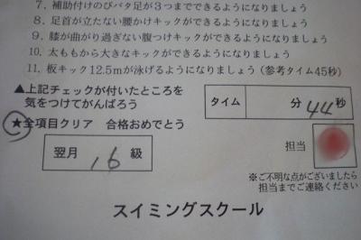 2010.05.25 スイミング 040